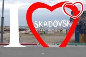 Скадовск туризм море