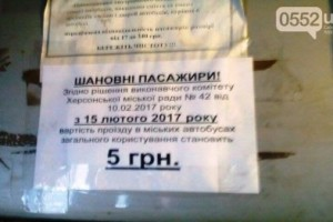 проезд 5 грн